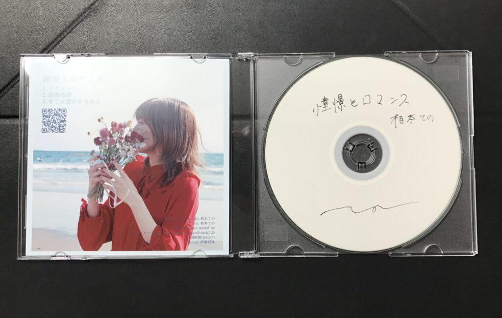 """栢本ての 1st CD """"憧憬とロマンス"""""""