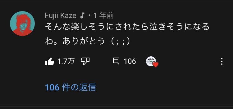 ぷらそにかへ藤井風本人からのコメント