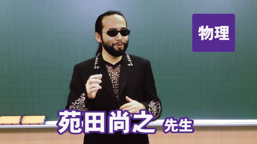 【まとめ】物理を習うなら東進の苑田尚之先生がオススメ!