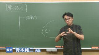 東進 数学 青木純二先生