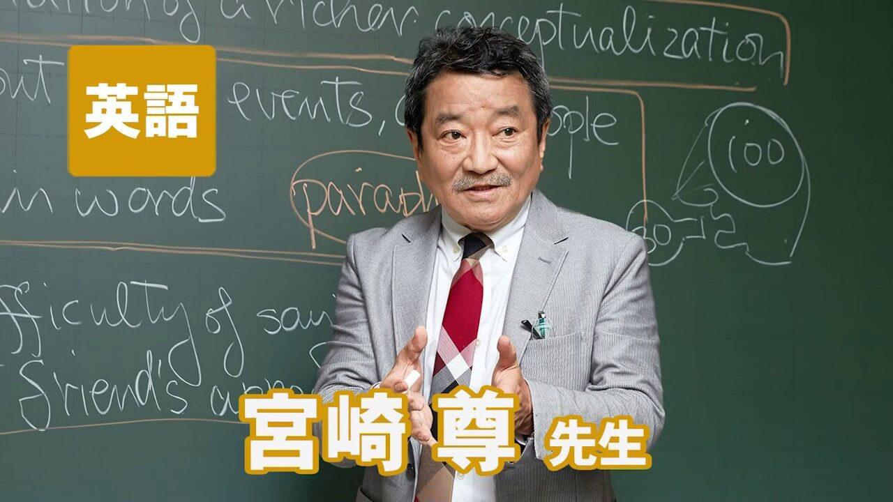 東進 英語 宮崎尊先生