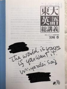 宮崎尊先生の書いた参考書「東大英語総講義」にもらったサイン
