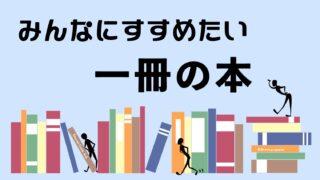 【Twitter】みんなにすすめたい一冊の本【フォロワー500人記念企画】